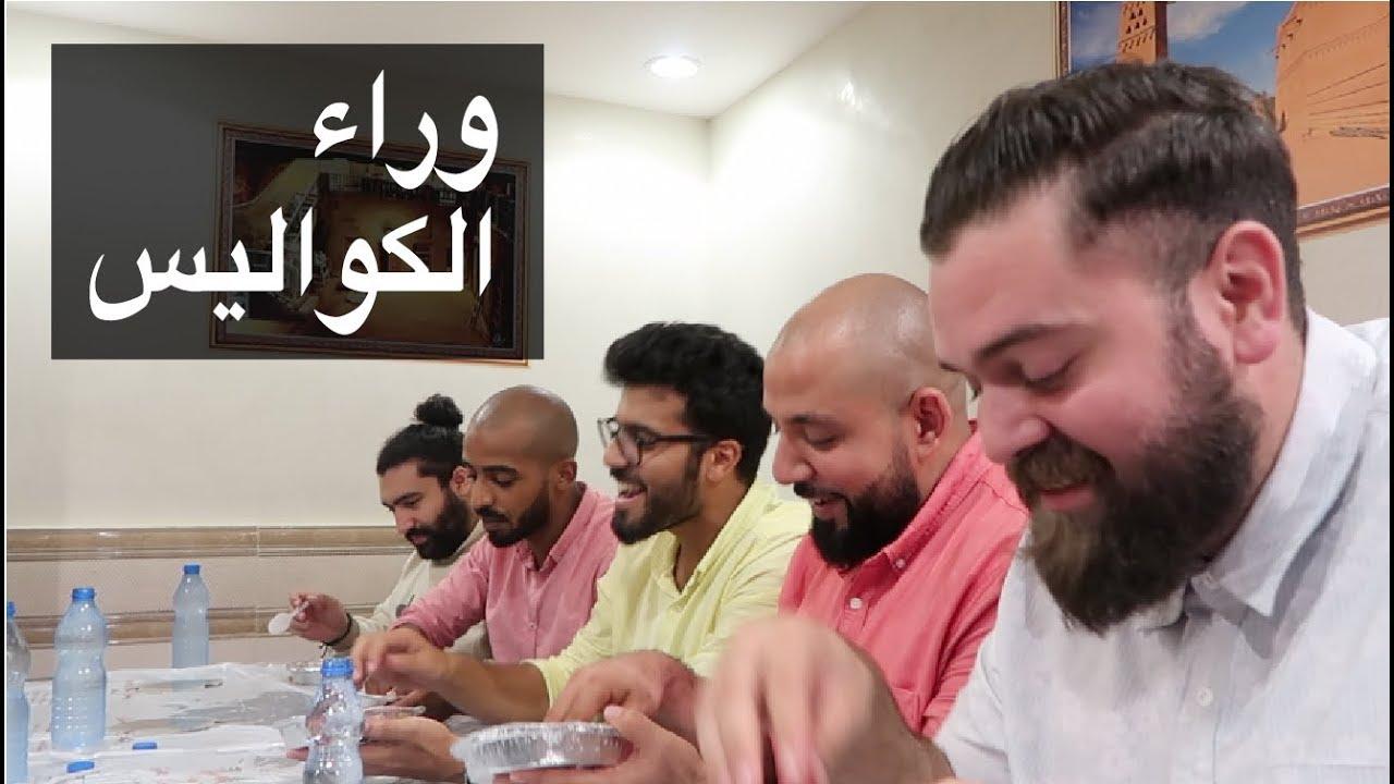 سافرت ع السعودية عشان آكل جمل مع سحس و Lift & Cheat