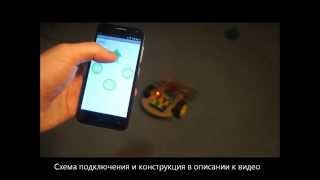Управление RC машинкой с андроид-смартфона.