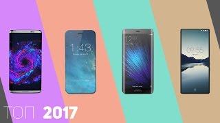 Galaxy S8, Iphone 8, Xiaomi Mi6, Meizu Pro 7 - топ смартфонов 2017 года!