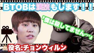 【日本語字幕】ミニョクソンジェだけじゃない!BTOBの演技力!?