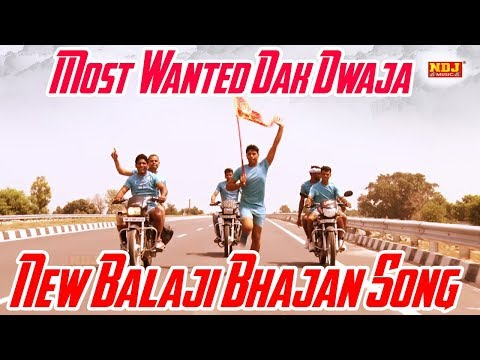 Most Wanted Dak Dwaja | Pardep Jhandli | New Balaji Bhajan Song 2017 | Devotional Song | NDJ Music