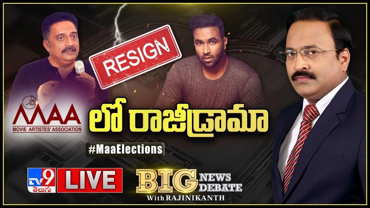 Big News Big Debate LIVE : MAAలో రాజీడ్రామా    Rajinikanth TV9