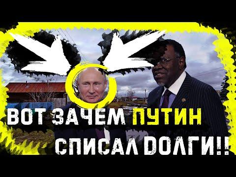 """Зачем  ПУТИН ПРОСТИЛ и РАЗДАЛ 20 млрд долларов $ долгов Африке? Показываю ПРАВДУ и Разоблачаю """"царя"""""""