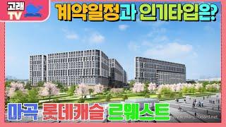 마곡 롯데캐슬 르웨스트 계약일정과 인기타입은?