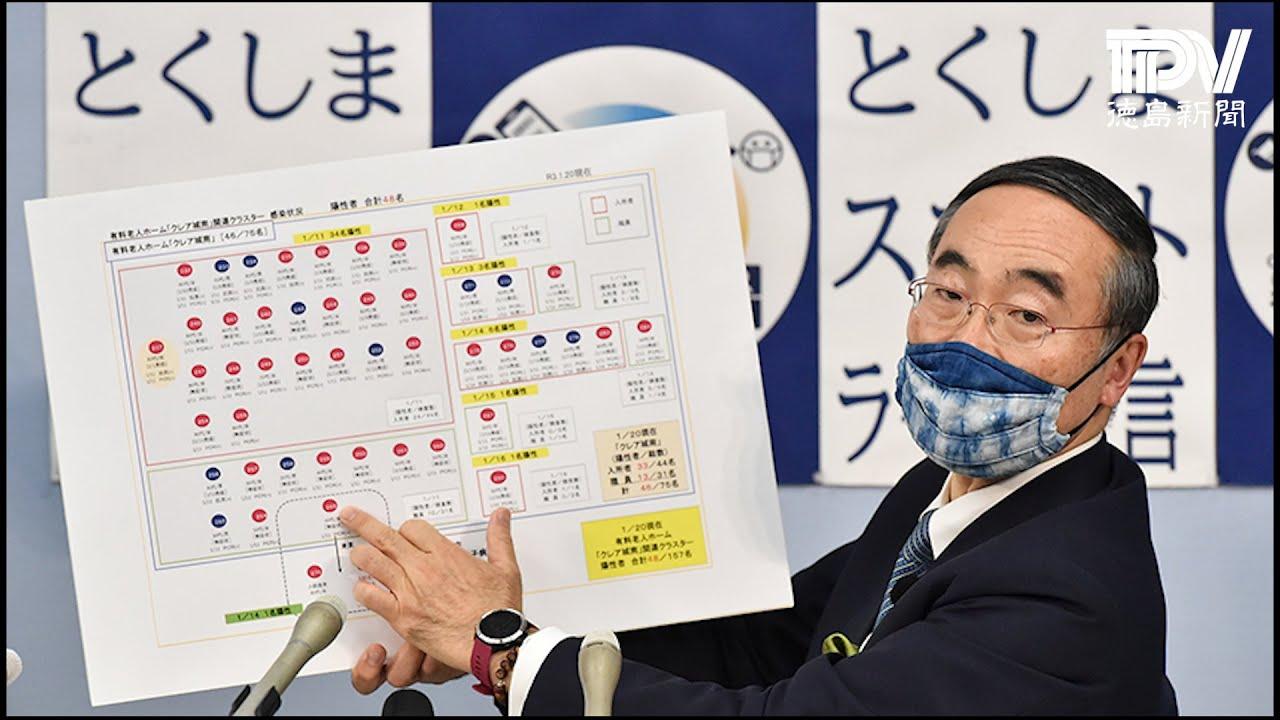 コロナ 速報 徳島 感染 者 四国ILp徳島のコロナ感染者は計9人に 活動休止、公式戦10試合が中止/野球/デイリースポーツ