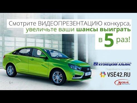"""В честь 20-летия ХК """"Кузнецкий Альянс"""" разыгрывается LADA VESTA"""