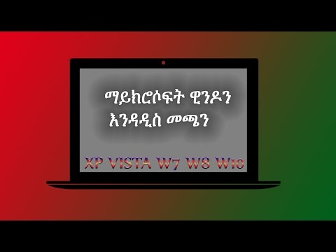 Amharic - Formatting and clean installation of Windows OS