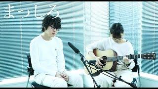 【まっしろ】ビッケブランカ (cover) otonogram オトノグラム