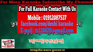 O Re Sampanoyala Tui Amare   Sondipon   Bangla Karaoke   Deshi Karaoke