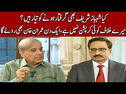 Shehbaz Sharif Bhi Teyar – Shehbaz Sharif Exclusive Interview  Kal Tak with Javed Chaudhry – Express