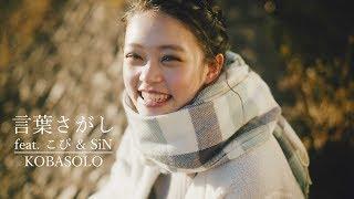 Cover images 【MV】言葉さがし feat. こぴ & SiN/コバソロ