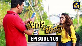 Honda Wade Episode 109 || හොඳ වැඩේ  || 22nd January 2021 Thumbnail