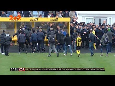 Заворушеннями завершився футбольний матч другої ліги у Чернівцях