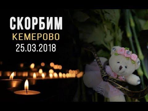 Максим Фадеев Ангелы#КЕМЕРОВОМЫСТОБОЙ