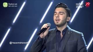 Arab Idol - حازم شريف - دبنا على غيابك - الحلقات المباشرة