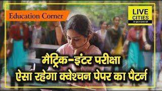 Education Corner : Bihar Board ने बदला Matric–Inter Exam 2019 के Question Paper का पैटर्न