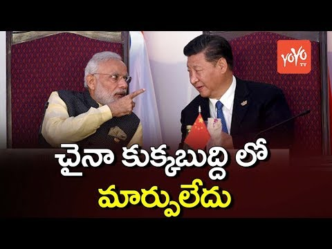 చైనా కుక్కబుద్ది లో మార్పులేదు | China Fails to Accept Offer For Border Personnel Meeting | YOYO TV