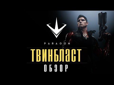 видео: paragon - [twinblast] - Обзор Героя
