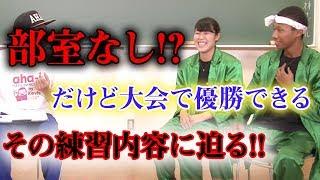 [二松學舍 vol.1] 部員インタビュー / ケビンの舞ってAHA~I!