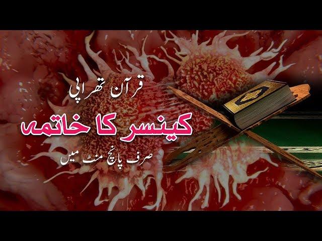 Cancer ka ilaj Qurani Wazaif Say ????? ?? ???? ????? ????? ???