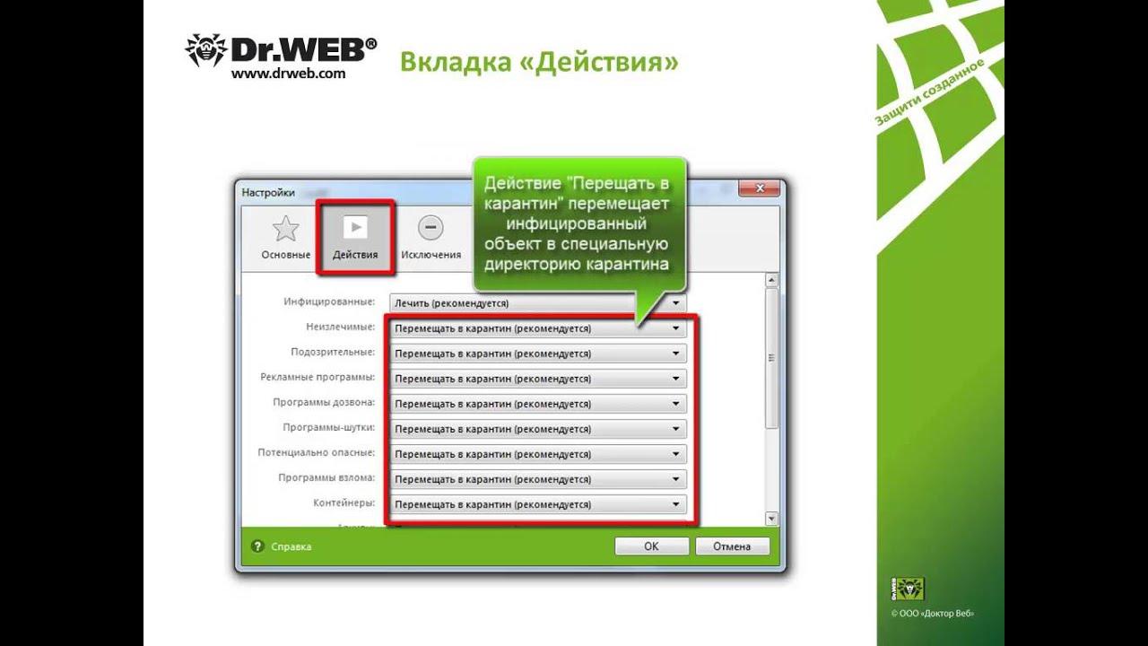Dr Web Cureit как пользоваться - фото 8