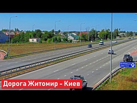 Дорога Житомир - Киев