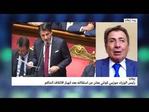 رئيس وزراء إيطاليا يعلن استقالته بعد جلسة البرلمان  - نشر قبل 2 ساعة