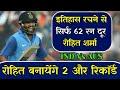 ROHIT SHARMA इस रिकाॅर्ड से सिर्फ 62 रन दूर ||Rohit sharma Will make two record||Ind vs Aus Rohit s