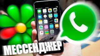 видео ICQ для iOS