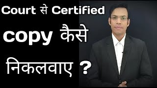 How to get certified copy from court in HINDI