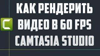 Как рендерить видео в 60 FPS Camtasia Studio 7/8(Подключить партнерку на youtube http://goo.gl/GfXUCu Ссылки QuickTime Player http://adf.ly/1KKGiW MovieCodec http://adf.ly/1KKGns., 2015-07-06T02:53:02.000Z)