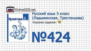 Задание № 424 — Русский язык 5 класс (Ладыженская, Тростенцова)