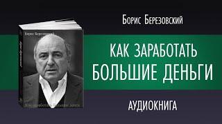 Б Березовский   Как заработать большие деньги аудиокнига)