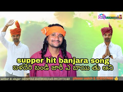 ||RSR BANJARA TV #baladeri #bandi jari a bai thu aani . Srinivas rathod supper hit banjara new song