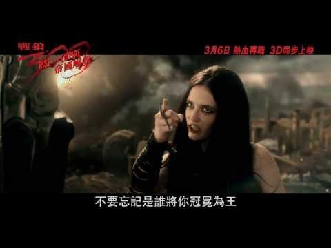 """《戰狼300:帝國崛起》 """"邪惡反派""""電影花絮 HD 'Villains of 300'"""
