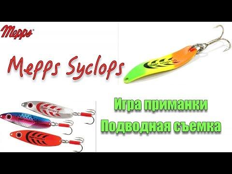 Колебалка Mepps Syclops! Игра блесны! Подводная съемка!