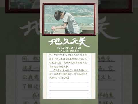 《地久天长》王源写给父母的一封信(王景春 / 咏梅 / 齐溪 / 王源 / 杜江)【预告片先知 | 20190323】