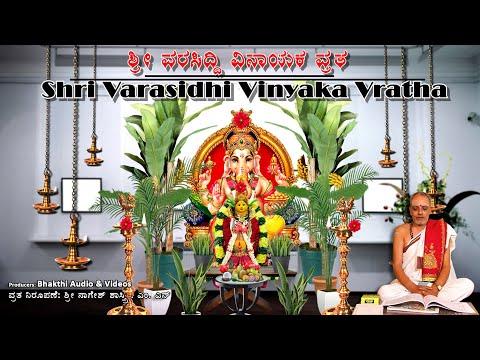 Ganesh Chaturthi   Varasidhi Vinyaka Vratha   Vinyaka Vratha   Ganesh Chaturthi Pooja Vidhana from YouTube · Duration:  1 hour 14 minutes 5 seconds