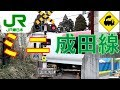 ミニ踏切 JR成田線
