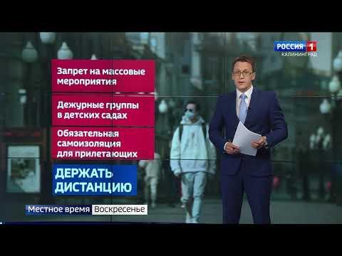 Коронавирус в Калининградской области пока не идёт на спад
