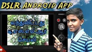 வந்துவிட்டது DSLR Android Application || Tamil Data Tech
