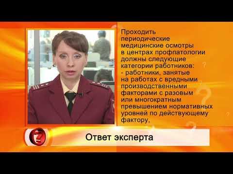 Вопрос эксперту (Мед осмотр  работников) - Роспотребнадзор - Миляуша Замалиева