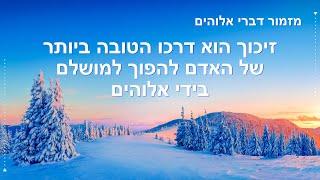 Messianic worship song | 'זיכוך הוא דרכו הטובה ביותר של האדם להפוך למושלם בידי אלוהים'