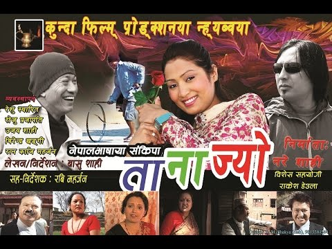 Mr. TANAJYO | New Newar Full Movie Ft. Sabin Shakya, Palpasha Dongol | Naresh Shahi