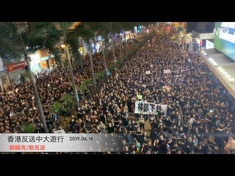 200万+1人!香港デモ6月16日(5)夜になっても続いている!銅羅湾・湾仔|「逃亡犯条例」改正案|林鄭月娥|逃犯條例|反送中大遊行