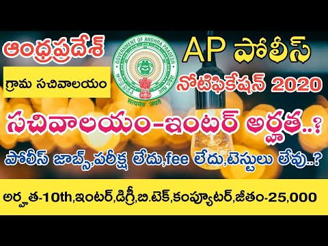 Ap grama sachivalayam Jobs 2020 Latest News today || Ap Police jobs Notification 2020