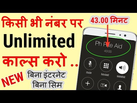 Make Unlimited Calls Without Sim and Internet// HINDI// make free calls for life time - 동영상