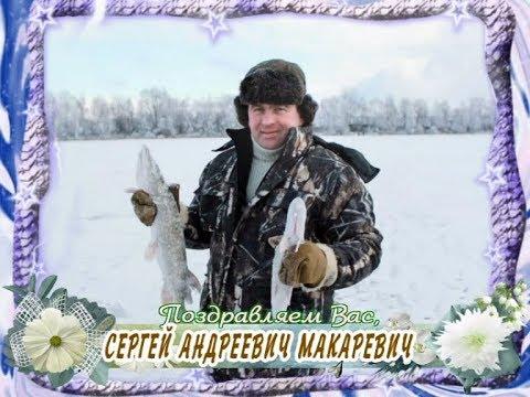 С Днем рождения Вас, Сергей Макаревич!