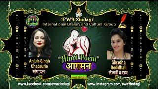 Welcome poem in hindi   welcome shayari in hindi   swagat kavita in hindi   SHRADHA BEDIDHALL