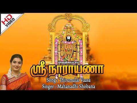 Thirumalai Vaasa | திருமலை வாசா | Mahanadhi Shobana